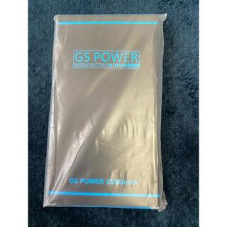 【新品未開封】モバイルバッテリー GS POWER 23200mAh