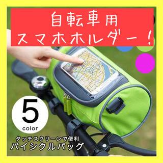 【新品 ブルー】自転車ホルダー 自転車用スマホホルダー スマホポーチ(その他)