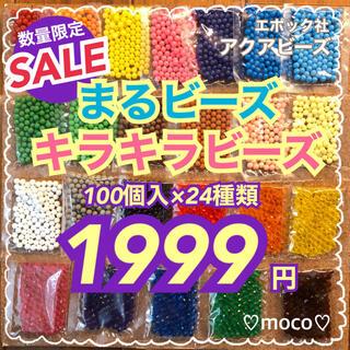 エポック(EPOCH)の【 ●まるビーズ 16色 ◉キラキラビーズ 8色】アクアビーズ約100個×24袋(知育玩具)