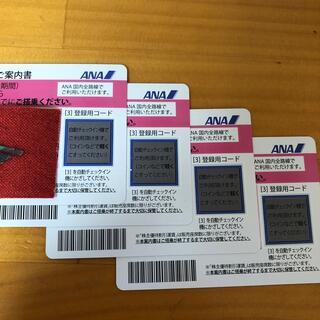 ANA株主優待券 期限間近で格安 4枚セット(航空券)