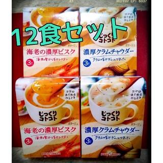■じっくりコトコトスープ お買い得セット
