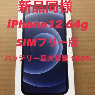 iPhone - iPhone 12 64GB SIMフリー版 新品同様