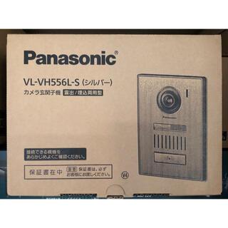 パナソニック(Panasonic)のパナソニック VL-VH556L-S(防犯カメラ)