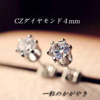 お得!両耳用☆ ステンレス製 CZ ダイヤモンド ピアス 透明
