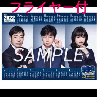 嵐 - 映画99.9 カレンダーポスター フライヤー