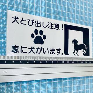 犬とびだし注意!家に犬がいます!ステッカーブラック