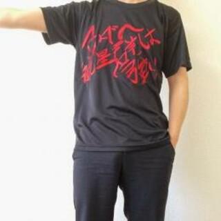 もこう 龍星群 Tシャツ