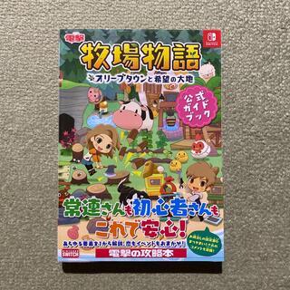 Nintendo Switch - 牧場物語オリーブタウンと希望の大地公式ガイドブック