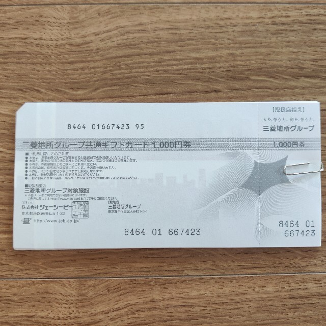 三菱地所グループ共通ギフトカード 16000円分 チケットの優待券/割引券(ショッピング)の商品写真