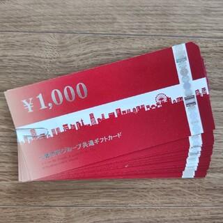 三菱地所グループ共通ギフトカード 16000円分
