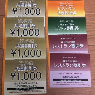 4枚セット★西武株主優待★共通割引券 レストラン20%割引券他(その他)