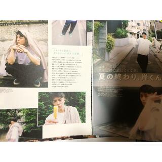 岸優太MORE 10月号6頁切り抜き(印刷物)