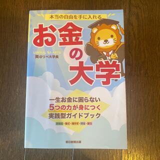 アサヒシンブンシュッパン(朝日新聞出版)のお金の大学(ビジネス/経済/投資)