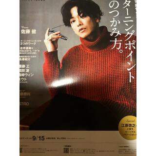 佐藤健9/15anan次号予告1頁切り抜き(印刷物)