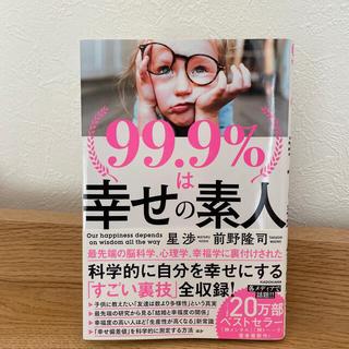 角川書店 - 99.9%は幸せの素人