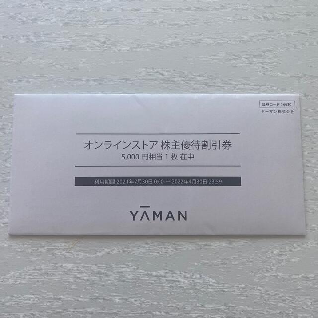 YA-MAN(ヤーマン)のヤーマン 株主優待券 チケットの優待券/割引券(ショッピング)の商品写真