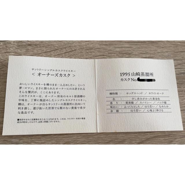 サントリー(サントリー)の【こばやし様専用】山崎蒸留所 オーナーズカスク1995 食品/飲料/酒の酒(ウイスキー)の商品写真