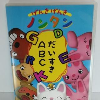 げんきげんきノンタン ~だいすきABC~ DVD