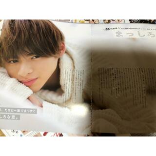 平野紫耀JJ12月号4頁切り抜き(印刷物)