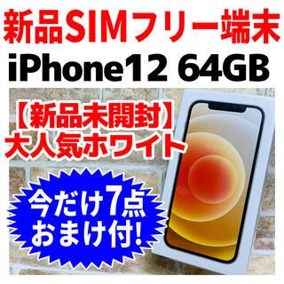 Apple - 新品SIMフリー iPhone12 64GB 352 ホワイト 未使用品