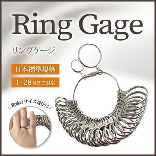 リングゲージ サイズゲージ 指輪 号数 計測 1~28号 日本標準規格 サイズ
