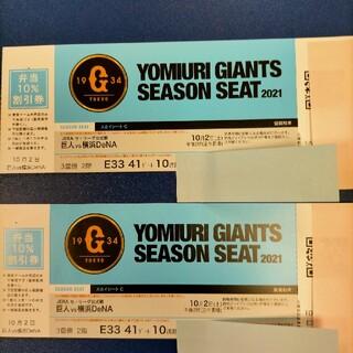 ヨミウリジャイアンツ(読売ジャイアンツ)のジャイアンツ チケット 2枚セット(野球)