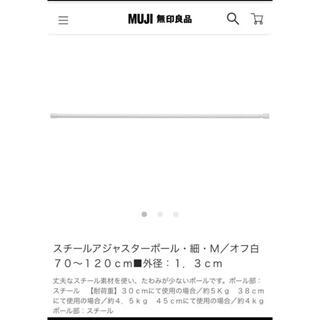 ムジルシリョウヒン(MUJI (無印良品))の無印良品 突っ張り棒 スチールアジャスターポール M(棚/ラック/タンス)