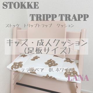 ストッケ(Stokke)の♡Stokke 足板クッション単品 テディベア♡(その他)