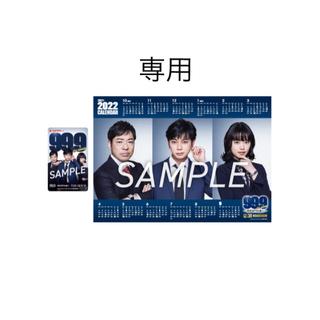 99.9 オリジナルポスターカレンダー特典付き ムビチケカード