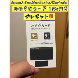 リゼ / メンズリゼ @ ご紹介チケット(その他)