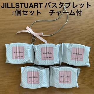 ジルスチュアート(JILLSTUART)のJILLSTUARTバスタブレット/入浴剤5個セット(入浴剤/バスソルト)