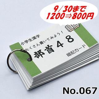 9/30まで400円OFF【067】小学生漢字の部首48 中学受験 暗記カード