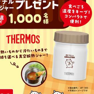 サーモス(THERMOS)の【新品未使用】自分ツッコミくま 真空断熱スープジャー(キャラクターグッズ)