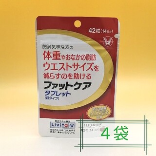 大正製薬 - リビタ ファットケア タブレット 14日分 4袋