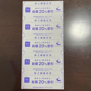 快活フロンティア 株主優待券 20%割引券 5枚 快活CLUB(その他)