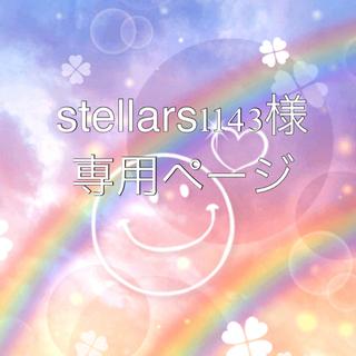ジャニーズウエスト(ジャニーズWEST)のstellars1143様専用♡雑誌2冊(アート/エンタメ/ホビー)