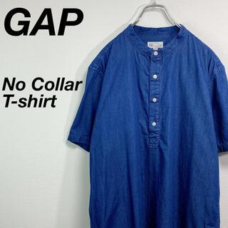 ギャップ(GAP)の古着 ギャップ ノーカラー Tシャツ ポロシャツ L デニム ブルー(Tシャツ/カットソー(半袖/袖なし))