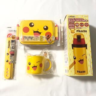 ポケモン - 【新品】Skater ポケモン ピカチュウ 4点セット 弁当箱 箸 水筒 コップ