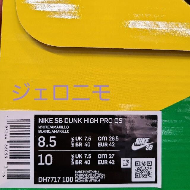 NIKE(ナイキ)のNIKE SB DUNK HIGH GUNDAM UNICORN ガンダム メンズの靴/シューズ(スニーカー)の商品写真