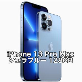 Apple - iPhone 13 Pro Max本体 128GB シエラブルー 新品未開封