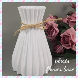 【ホワイト】 プリーツ フラワーベース 花瓶 韓国 北欧 インテリア 385