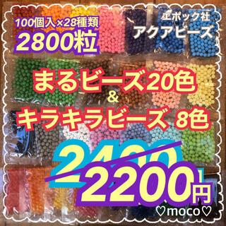 エポック(EPOCH)の 【 ●まるビーズ 20色 ◉キラキラビーズ 8色】アクアビーズ100個×28袋(知育玩具)