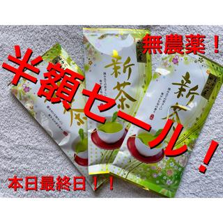 半額セール!お待たせしました 農家直売 静岡の無農薬のお茶 緑茶 100g×3袋