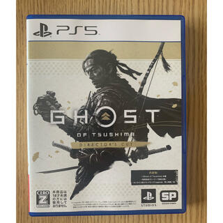 Ghost of Tsushima Director's Cut PS5