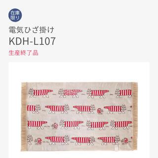 電気ひざ掛け KDH-L107 生産終了品 KOIZUMI(電気毛布)
