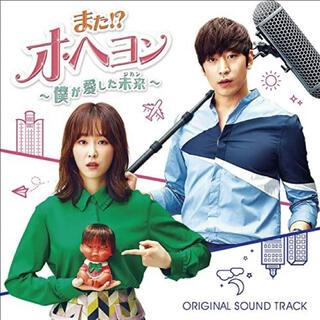 韓国ドラマ また!オ・ヘヨン~僕が愛した未来OST日本盤