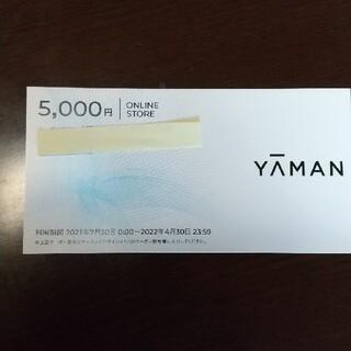 YA-MAN - ヤ―マン株主優待割引券5000円
