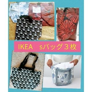IKEA - イケアの最新作IKEA キャリーバッグ 可愛いSサイズエコバッグ 3枚セット