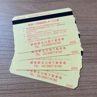 練馬駅北口地下駐車場 駐車サービス券 4枚(その他)
