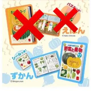 ショウガクカン(小学館)の新品 未開封 小学館の図鑑NEO ハッピーセット 野菜と果物(知育玩具)